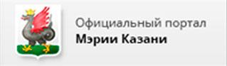 Официальный портал мэрии Казани