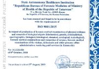 Вручение Сертификата ISO 9001-2015